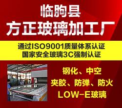 临朐县方正玻璃加工厂
