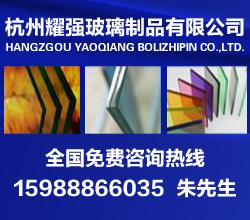 杭州耀强玻璃制品www.w88121.com