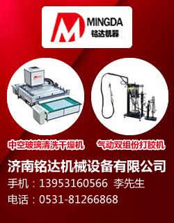 济南铭达机械设备www.w88121.com