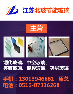江苏北玻节能玻璃科技有限公司