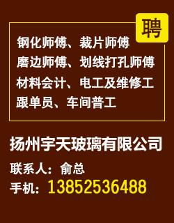 扬州宇天玻璃有限公司