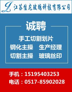 江苏佳龙玻璃科技有限公司