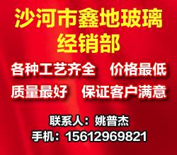 沙河市鑫地玻璃制品有限公司