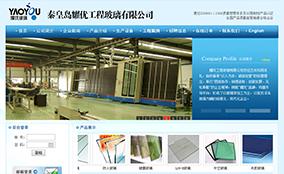 秦皇岛耀优工程玻璃有限公司